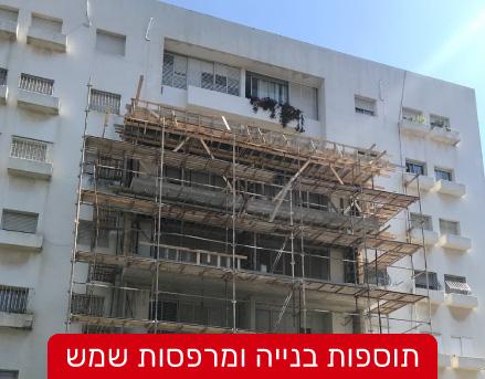 תוספות בנייה ומרפסות שמש - כפתור